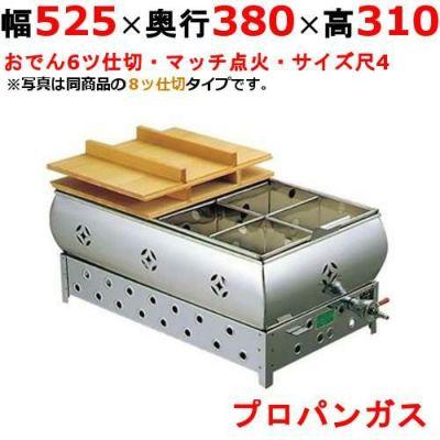 ガス式おでん鍋 [0876510]