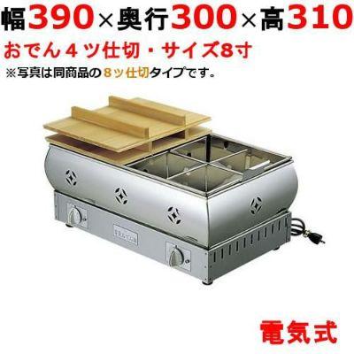 【業務用/新品】【EBM】電気おでん鍋 4仕切  876000 幅390×奥行300×高さ310(mm) 【送料無料】