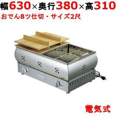 【業務用/新品】【EBM】電気おでん鍋 8仕切  876200 幅630×奥行380×高さ310(mm) 【送料無料】