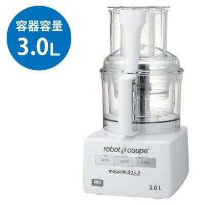FMI ロボクープ マジミックス フルスペックモデル Fシリーズ 容量3.0L [RM-4200F] 幅215×奥行260×高さ432(mm)