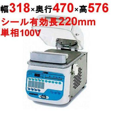 【TOSEI】真空包装器 トスパック 卓上型 標準タイプ クリアドームシリーズ V-280A 【送料無料】 幅318×奥行470×高さ576