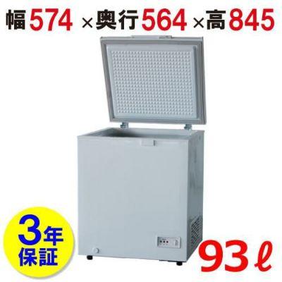 冷凍ストッカー 98L W584×D560×H850