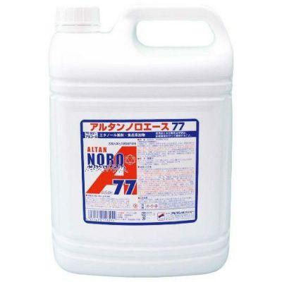 アルタン エタノール製剤 ノロエース77 4.8L