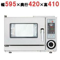【コメットカトウ】電気スチームコンベクションオーブン CSI3-EC2 幅595×奥行420×高さ410mm (50/60Hz)