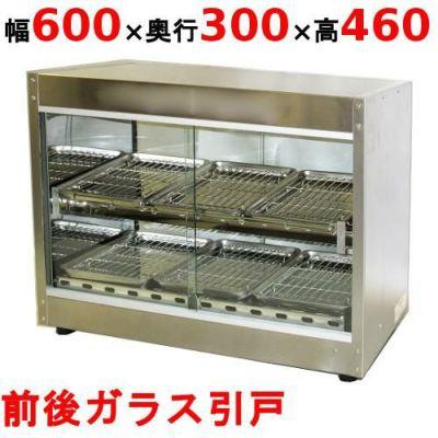 テンポスオリジナル 前後ガラス引戸ホットショーケース TBHS-600S 3ヒーター(左右+床) 30~85℃温度設定可 照明付